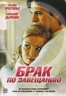 Брак по завещанию (2009)