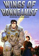 Королевский Космический Корпус: Крылья Хоннеамиз (1987)