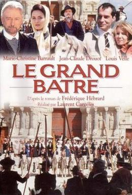 Постер фильма Блистательные Азераки (1997)