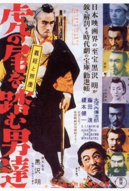 Постер фильма Идущие за хвостом тигра (1945)