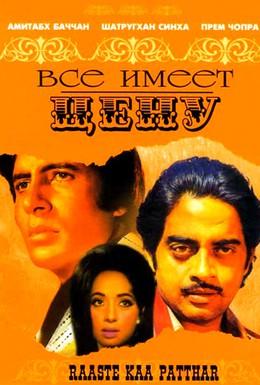 Постер фильма Все имеет цену (1972)