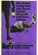 Иди домой (1971)