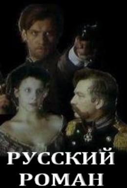 Постер фильма Русский роман (1993)