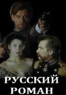 Русский роман (1993)
