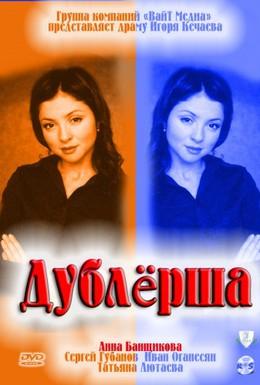 Постер фильма Дублерша (2011)