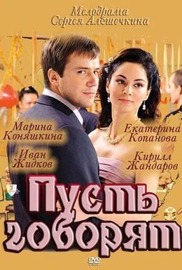 Постер фильма Пусть говорят (2011)