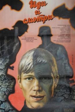 Постер фильма Иди и смотри (1985)