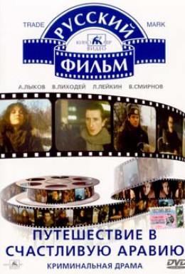 Постер фильма Путешествие в счастливую Аравию (1993)