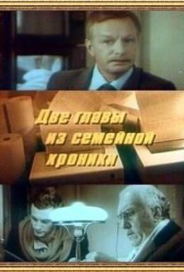 Постер фильма Две главы из семейной хроники (1982)