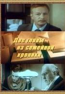 Две главы из семейной хроники (1982)