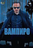 Вампиро (2009)