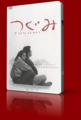 Постер фильма Цугуми (1990)