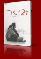 Цугуми (1990)