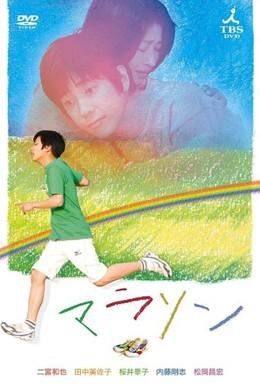 Постер фильма Марафон (2007)