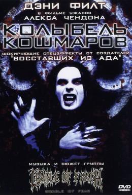 Постер фильма Колыбель кошмаров (2001)