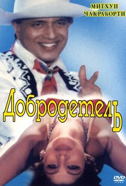 Постер фильма Добродетель (1996)