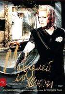 Мавзолей для шлюхи (2001)