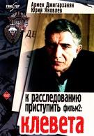 К расследованию приступить. Фильм 2: Клевета (1986)