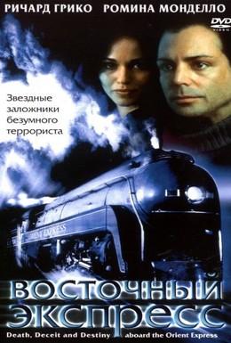Постер фильма Восточный экспресс (2001)