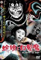 Девочка-змея и ведьма с серебряными волосами (1968)