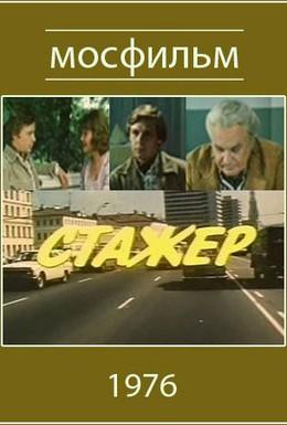 Постер фильма Стажер (1976)