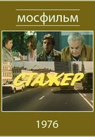 Стажер (1976)