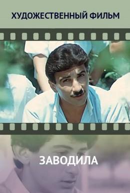 Постер фильма Заводила (1987)
