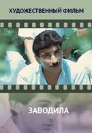 Заводила (1987)