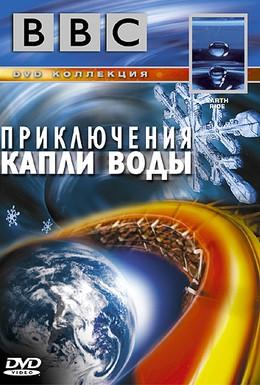 Постер фильма BBC: Приключения капли воды (2003)