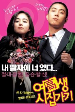 Постер фильма Жениться на старшекласснице (2004)