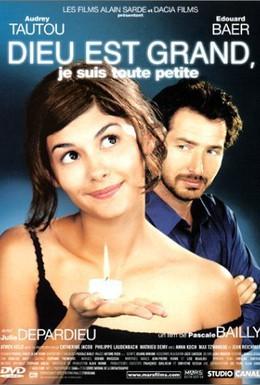 Постер фильма Бог большой, я маленькая (2001)