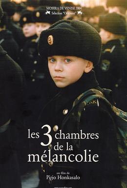 Постер фильма Три комнаты меланхолии (2004)