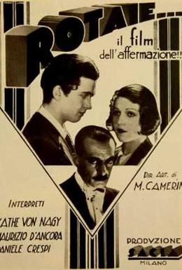 Постер фильма Рельсы (1929)