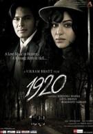 Поместье (2008)