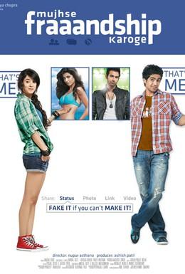 Постер фильма Подружись со мной (2011)