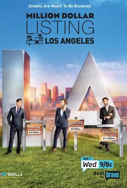 Постер фильма Сделка на миллион (2012)