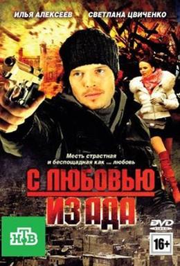 Постер фильма С любовью из ада (2011)