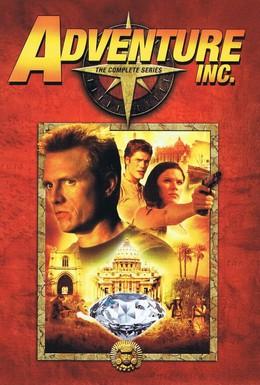 Постер фильма Корпорация приключений: В поисках короля Артура (2002)