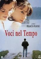 Слова во время (1996)
