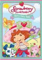 Земляничное пирожное: волшебные истории (2006)