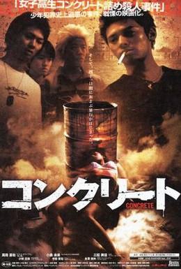 Постер фильма Бетон (2004)