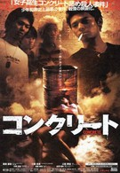 Бетон (2004)
