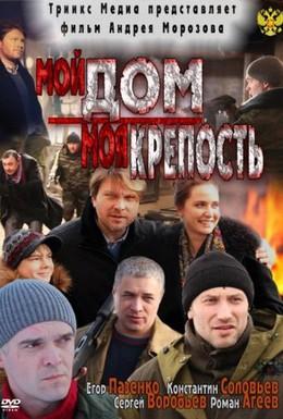 Постер фильма Мой дом – моя крепость (2011)