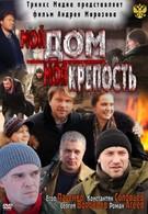 Мой дом – моя крепость (2011)