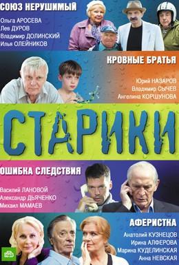 Постер фильма Старики (2010)