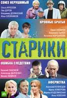 Старики (2010)