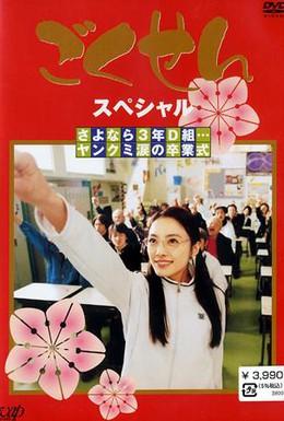 Постер фильма Гокусэн (2004)