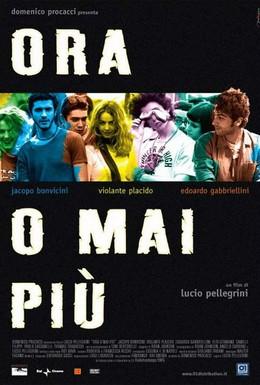Постер фильма Сейчас или никогда (2003)