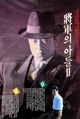 Постер фильма Сын генерала 2 (1991)