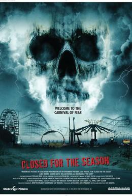 Постер фильма Закрыто на сезон (2010)